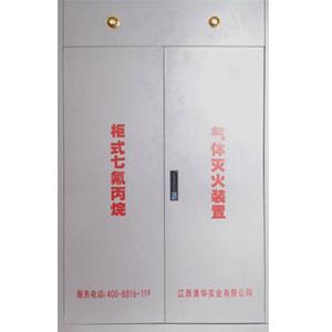 气体消防灭火系统