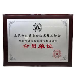 东莞市公诗智能科技有限公司正式成为东莞市公共安全技术防范协会的会员单位